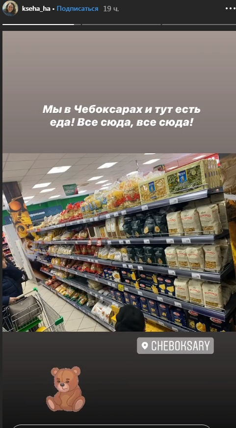 Тут есть еда!: звезда Уральских пельменей высмеяла ажиотажный спрос россиян на продукты (ФОТО)