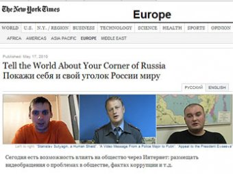The New York Times будет публиковать видеоролики недовольных россиян