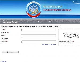 Данные о долгах всех россиян попали в Интернет