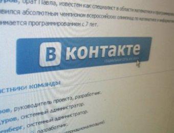 """Сеть """"Вконтакте"""" признали невиновной в размещении пиратского видео"""