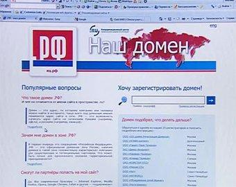 За 12 часов в зоне .РФ купили более 200 тысяч доменов