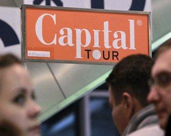 «Капитал Тур» объявил себя банкротом