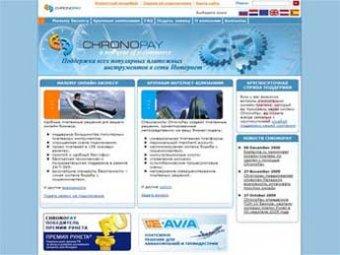 Взломана крупнейшая платежная система ChronoPay