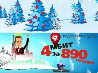 Скандал: Медведева сделали мишенью в рекламной flash-игре
