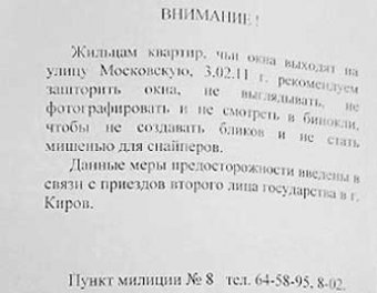 Милиционер из Кирова пугал граждан приездом Путина