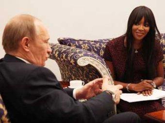 Владимир Путин раскрыл Наоми Кэмпбелл свой секрет отличной формы