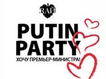 В Москве прошла вечеринка Putin Party
