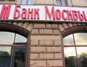 """Президент """"Банка Москвы"""" сбежал из России в Лондон"""