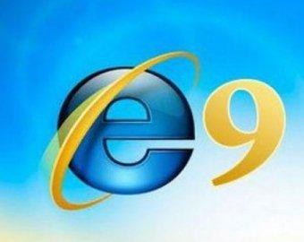 Internet Explorer 9 скачали более 2,3 миллиона человек всего за сутки