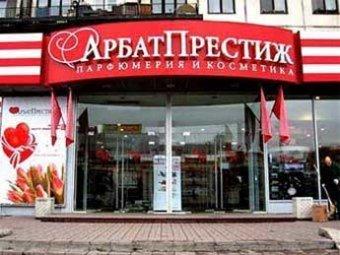 Прекращено дело против экс-владельцев «Арбат-Престижа»