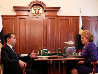 После уговоров Медведева Матвиенко согласилась возглавить Совет федерации