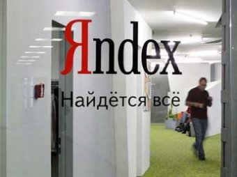 Акции «Яндекса» обвалились после обнародования финансового отчета компании