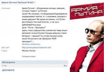 «ВКонтакте» появилась голая «армия Путина»