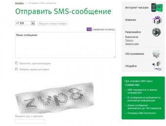 """Отправленные через сайт «Мегафона» SMS появились на """"Яндексе"""" в открытом доступе"""