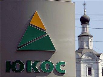 Главу «дочки» ЮКОСа осудили за «отмывание» денег заочно