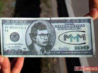 Доллары с Мавроди парализовали движение на МКАД