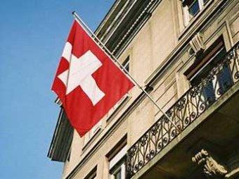 Швейцарские банки сдадут информацию о вкладчиках из России