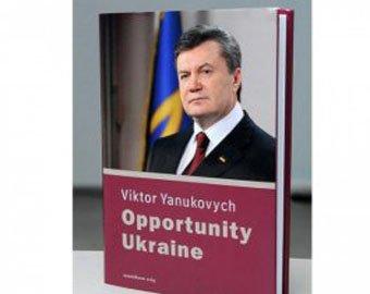 Януковича обвинили в плагиате