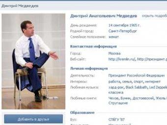 Медведев расширяет присутствие в соцсетях: заработала его страница «ВКонтакте»