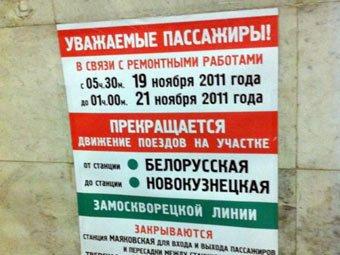 В Москве ради Большого театра перекрыли зеленую ветку метро