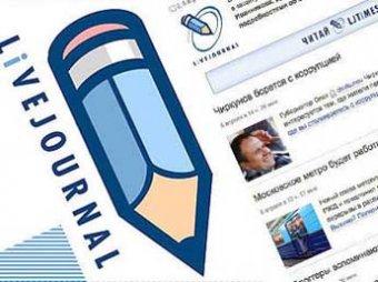 Скандал в ЖЖ: стерты интернет-дневники тех, кто критикует власть