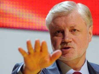 Эсеры выдвинули Миронова кандидатом в президенты