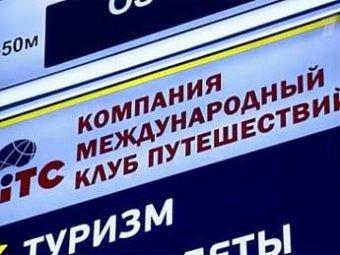 Старейший туроператор России оказался на грани банкротства