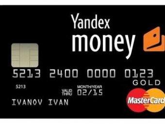 «Яндекс» выпустил собственные банковские карты