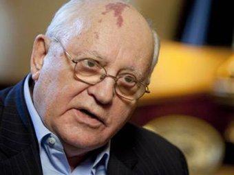 Михаил Горбачёв посмеялся над слухами о собственной смерти