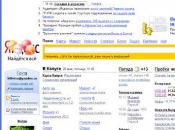 «Яндекс» обогнал Первый канал по числу зрителей