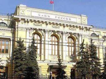 ЦБР отозвал лицензию у столичного Объединенного банка развития