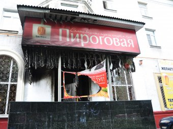 В Москве подожгли пирожковую Василия Якеменко
