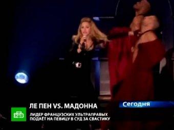 Националисты подают на Мадонну в суд за свастику