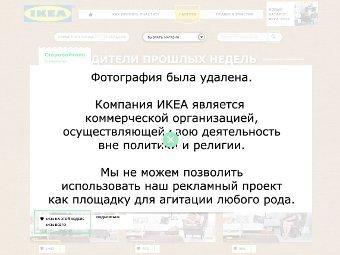 Скандал в IKEA: с фотоконкурса исчезло лидировавшее фото в стиле Pussy Riot