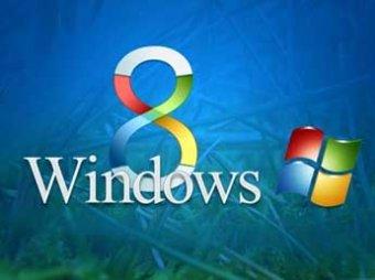 """Россияне нашли в Windows 8 опасную """"дыру"""" и взломали защиту Intel"""