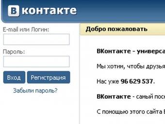 Вход в социальные сети Вконтакте Одноклассники Мой