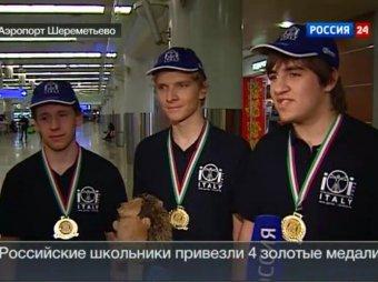 Россияне привезли золотые медали с международной олимпиады по информатике