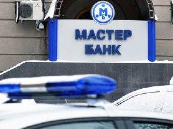 По инициативе МВД у Мастер-банка могут отозвать лицензии