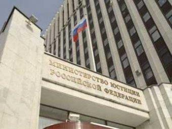 """Минюст нашел первую НКО - """"иностранного агента"""""""