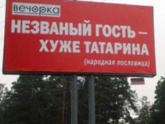 В Чите заменили скандальные баннеры про татар на пословицы про бога и козла