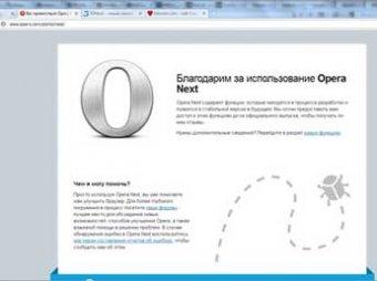 Opera выпустила новый браузер Next для Windows и Mac