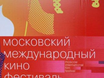 Опубликована программа 35-го Московского кинофестиваля