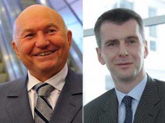 Прохоров обсудил с Лужковым свои планы в преддверии выборов мэра Москвы