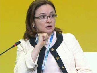 Эльвира Набиуллина стала главной Центробанка