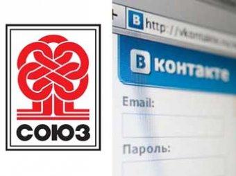 """Студия """"Союз"""" потребовала от соцсети """"ВКонтакте"""" 4,5 млн рублей"""