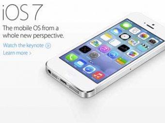 Apple показала операционную систему iOS 7 и будущее iPhone
