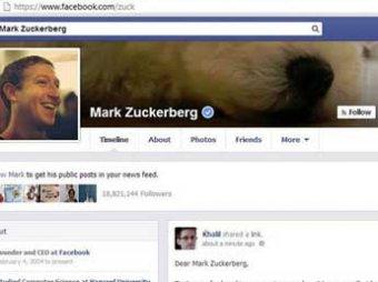 Хакер взломал страницу Марка Цукерберга в Facebook