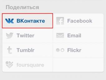"""Instagram интегрировали с """"ВКонтакте"""""""