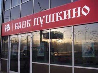 """Центробанк отозвал лицензию у банка адвоката Добровинского — """"Пушкино"""""""