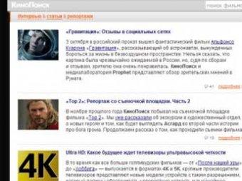 """Яндекс"" купил портал Kinopoisk.ru"